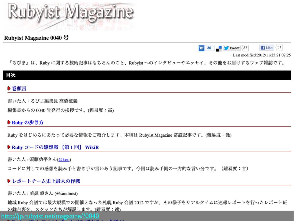 http://jp.rubyist.net/magazine/?0040