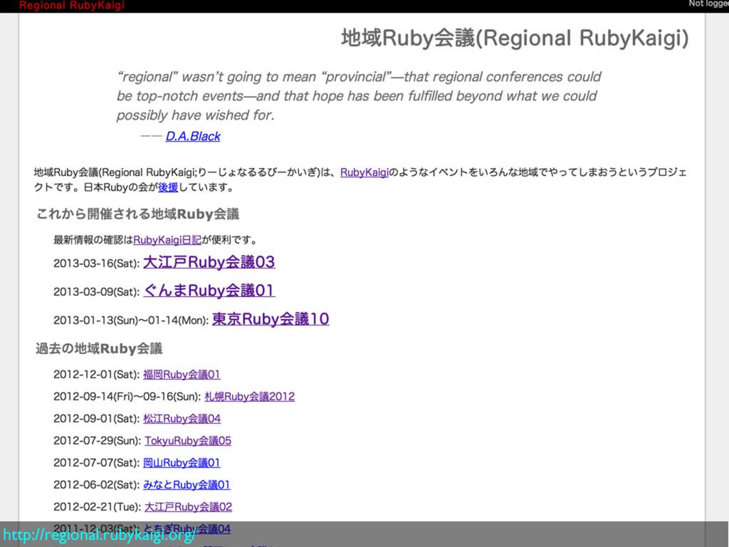 http://regional.rubykaigi.org/
