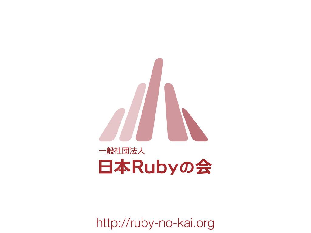 http://ruby-no-kai.org