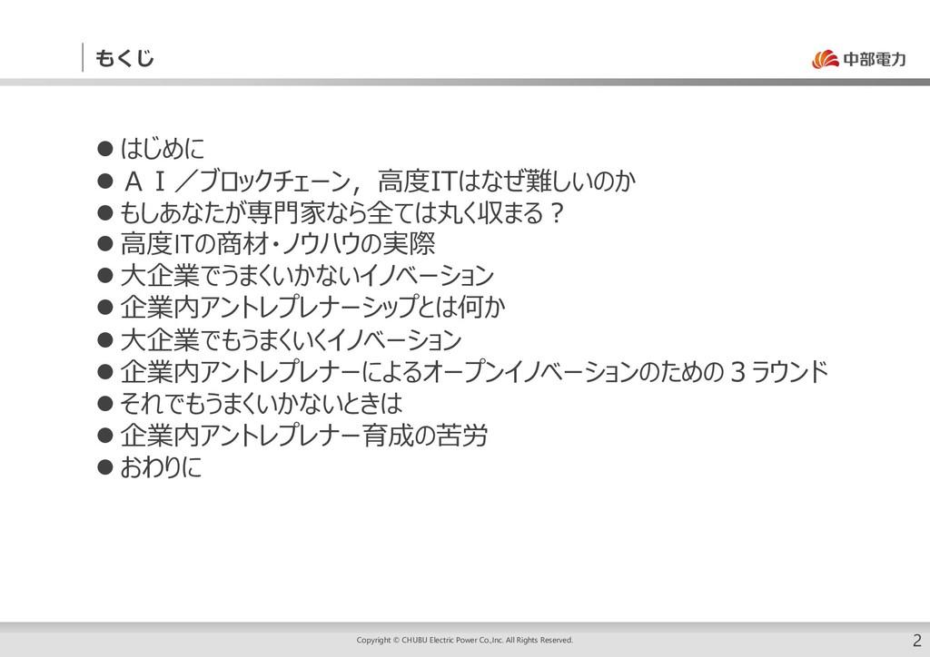 もくじ Copyright © CHUBU Electric Power Co.,Inc. A...