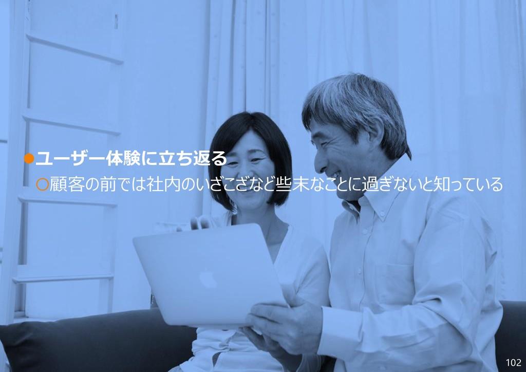 ユーザーエクスペリエンスに立ち返る Copyright © CHUBU Electric Po...