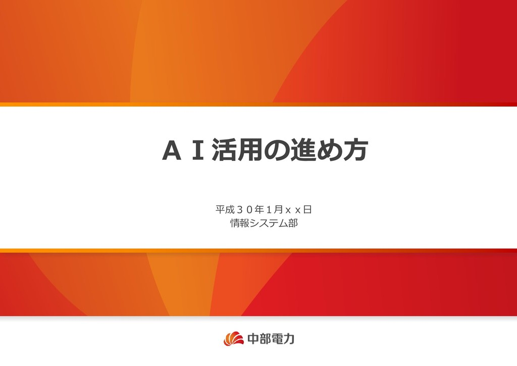 AI活用の進め方 平成30年1月xx日 情報システム部