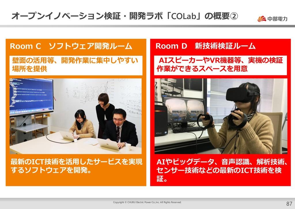 オープンイノベーション検証・開発ラボ「COLab」の概要② Room C ソフトウェア開発ルー...