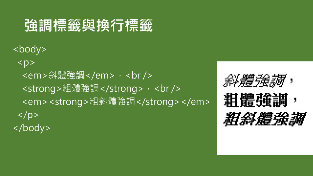 強調標籤與換行標籤 <body> <p> <em>斜體強調</em>,<br /> <stro...