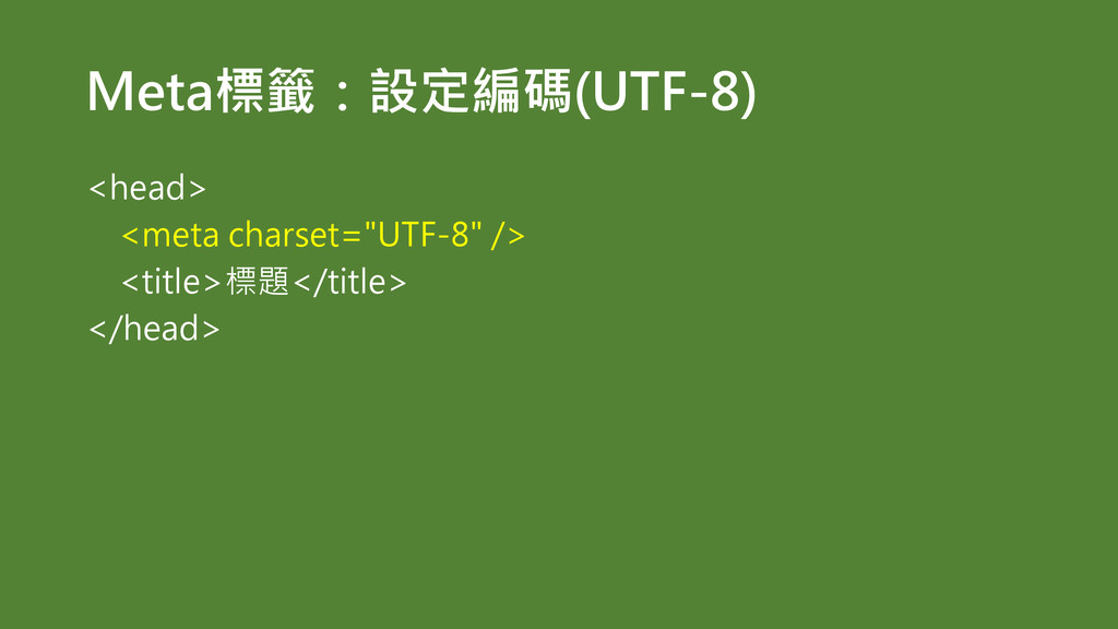 "Meta標籤:設定編碼(UTF-8) <head> <meta charset=""UTF-8""..."