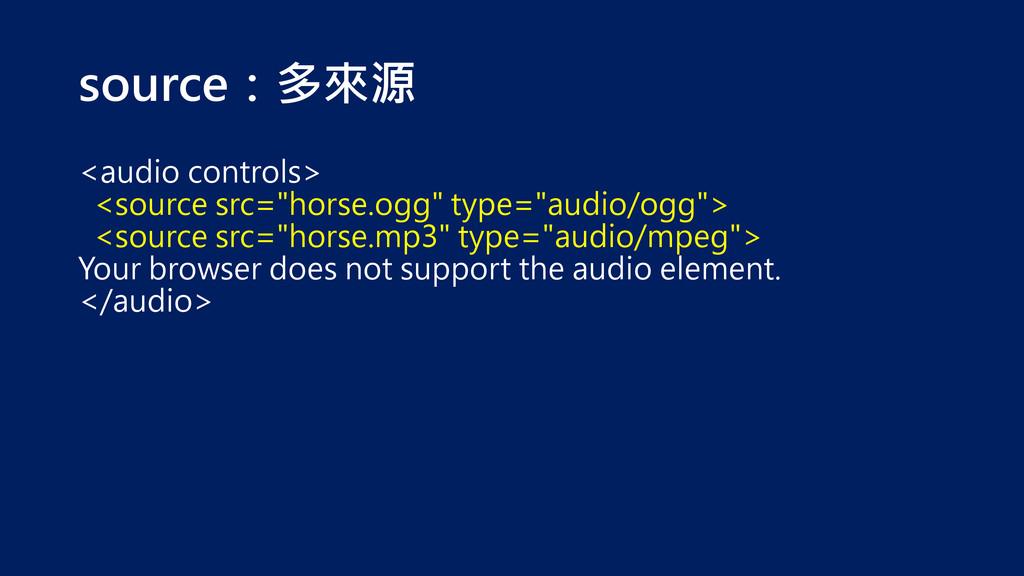 "source:多來源 <audio controls> <source src=""horse...."
