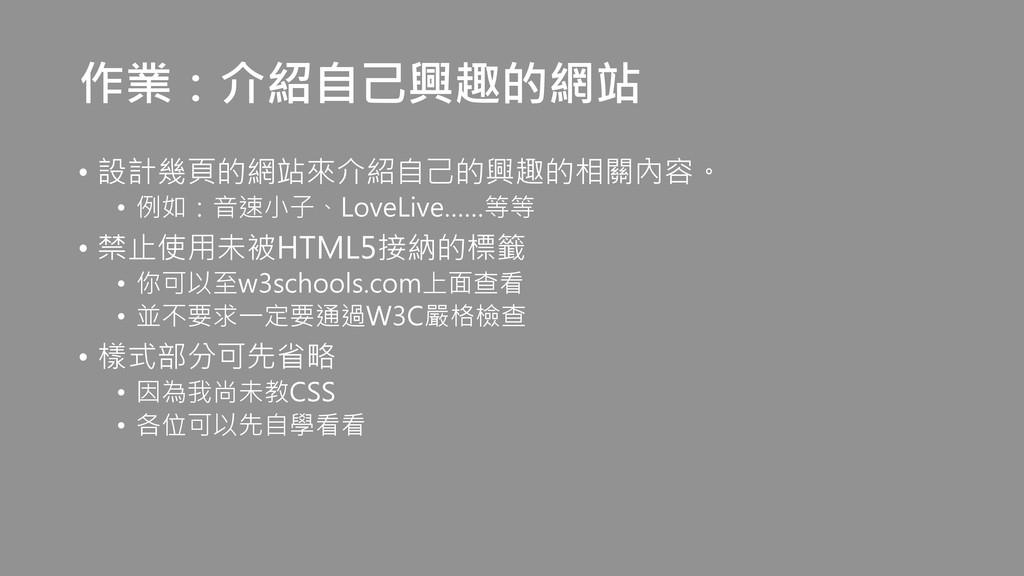 作業:介紹自己興趣的網站 • 設計幾頁的網站來介紹自己的興趣的相關內容。 • 例如:音速小子、...
