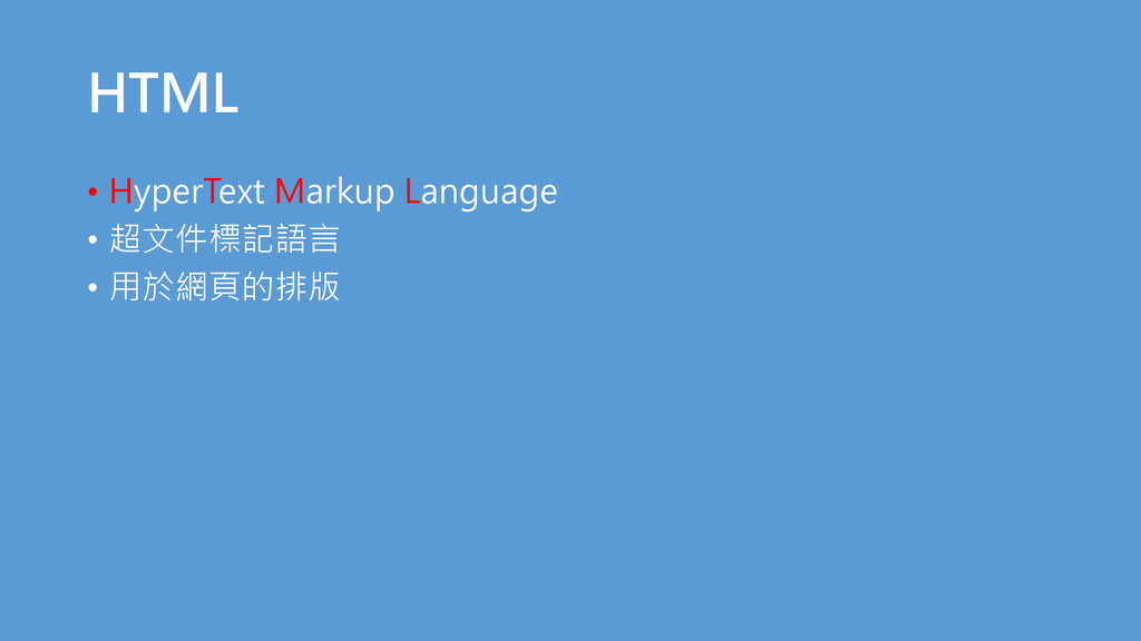HTML • HyperText Markup Language • 超文件標記語言 • 用於...
