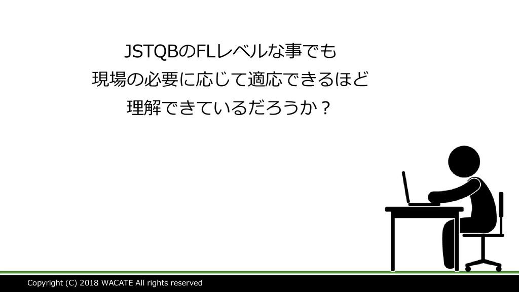 JSTQBのFLレベルな事でも 現場の必要に応じて適応できるほど 理解できているだろうか? C...