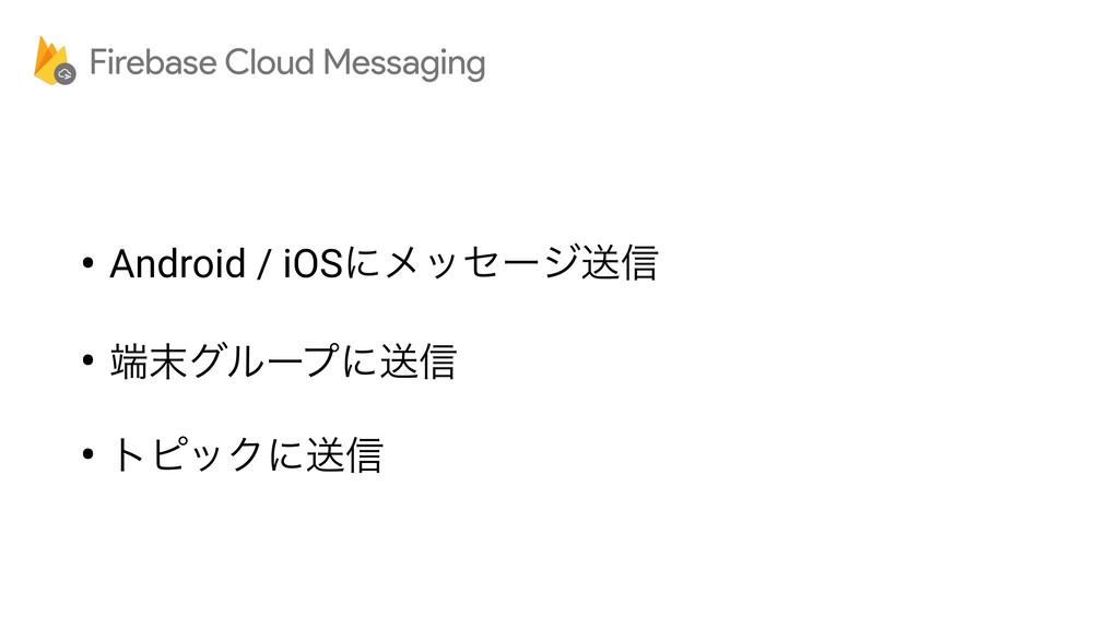 • Android / iOSʹϝοηʔδૹ৴ • άϧʔϓʹૹ৴ • τϐοΫʹૹ৴