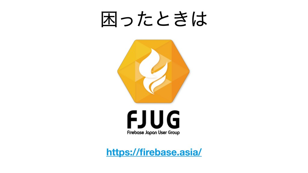ࠔͬͨͱ͖ https://firebase.asia/