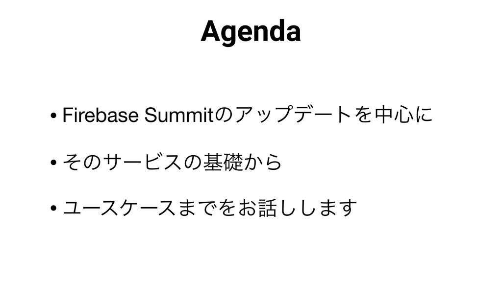 Agenda • Firebase SummitͷΞοϓσʔτΛத৺ʹ  • ͦͷαʔϏεͷج...