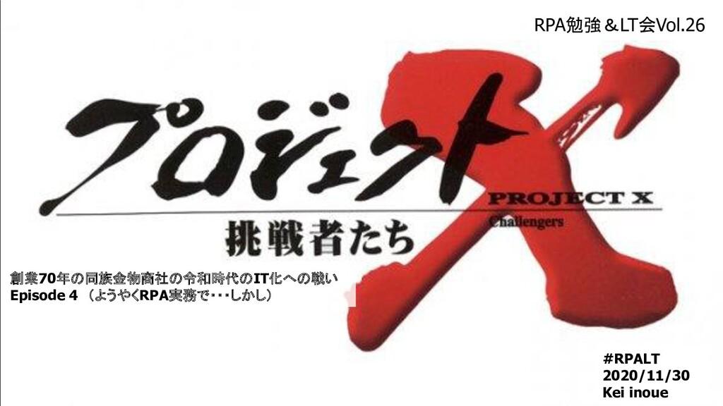 #RPALT 2020/11/30 Kei inoue 創業70年の同族金物商社の令和時代のI...