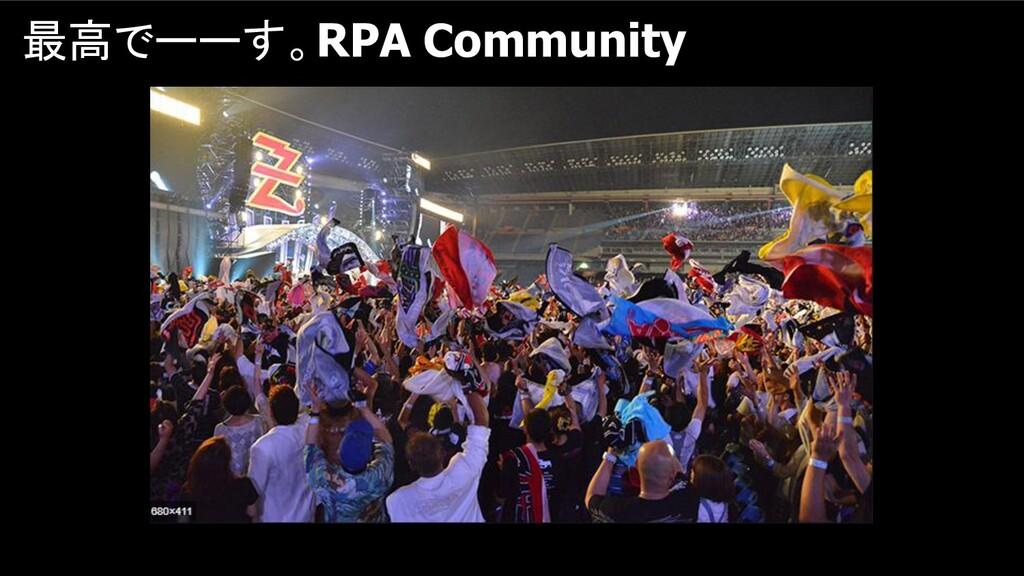 最高でーーす。RPA Community