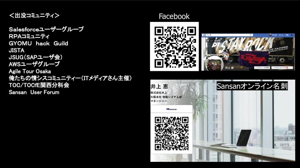 <出没コミュニティ> Salesforceユーザーグループ RPAコミュニティ GYOMU h...