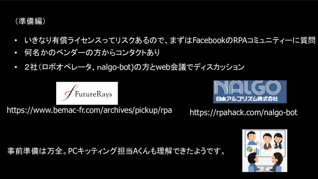 (準備編) • いきなり有償ライセンスってリスクあるので、まずはFacebookのRPAコミュ...