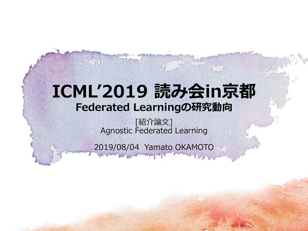 ICML'2019 読み会in京都 Federated Learningの研究動向 [紹介論文...