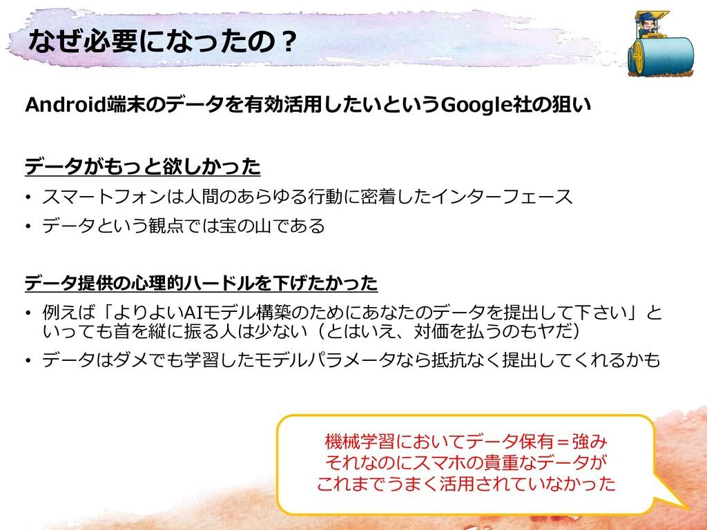 なぜ必要になったの? Android端末のデータを有効活用したいというGoogle社の狙い デ...