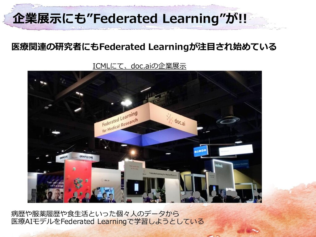 """企業展示にも""""Federated Learning""""が!! ICMLにて、doc.aiの企業展..."""