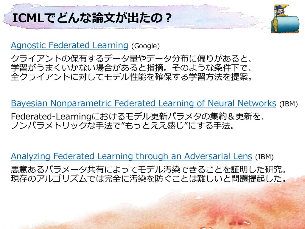 ICMLでどんな論文が出たの? Agnostic Federated Learning (Go...