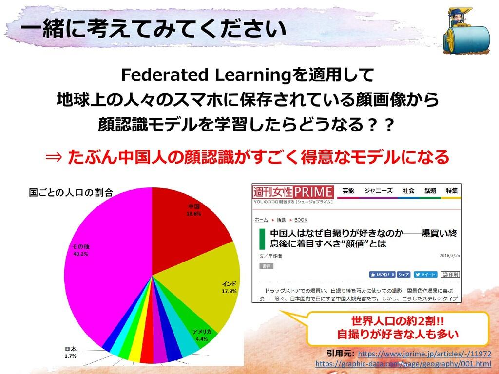 一緒に考えてみてください Federated Learningを適用して 地球上の人々のスマホ...