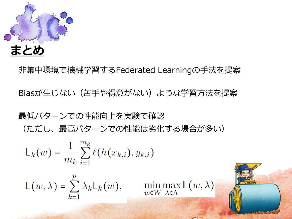 まとめ 非集中環境で機械学習するFederated Learningの手法を提案 Biasが生...