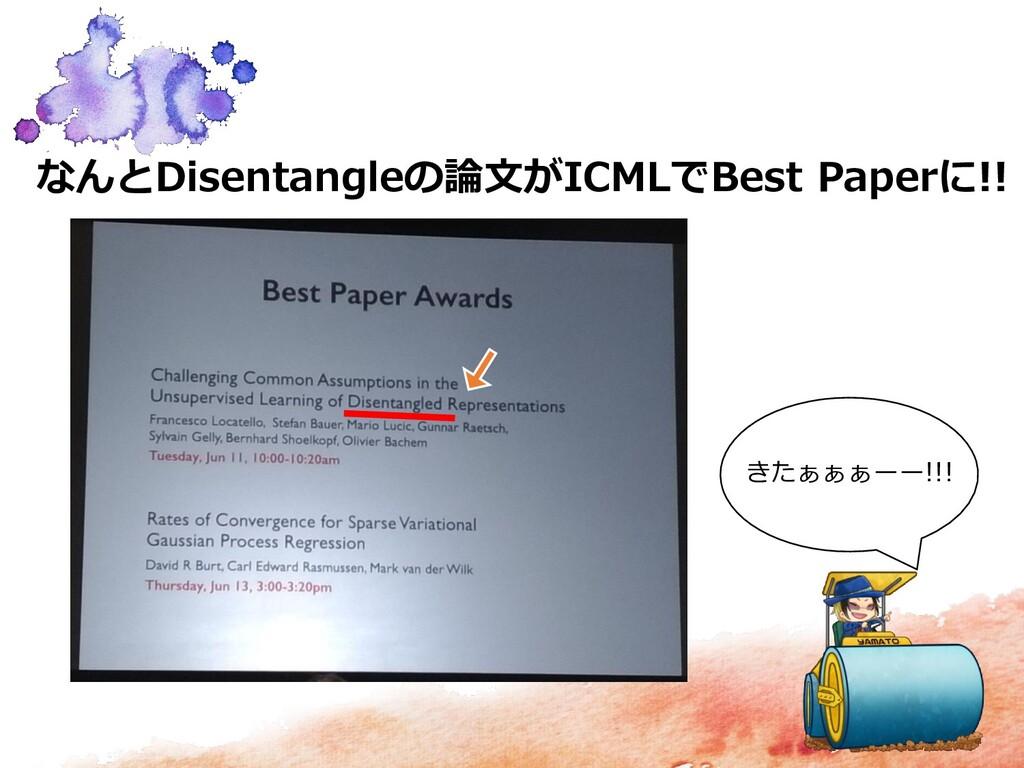 なんとDisentangleの論文がICMLでBest Paperに!! きたぁぁぁーー!!!