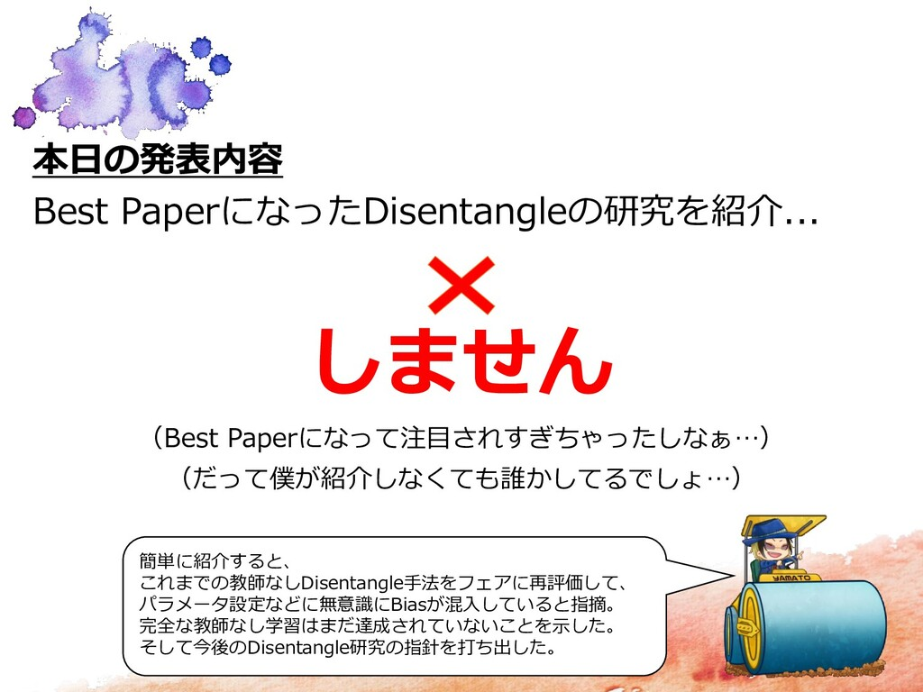 本日の発表内容 Best PaperになったDisentangleの研究を紹介... しません...