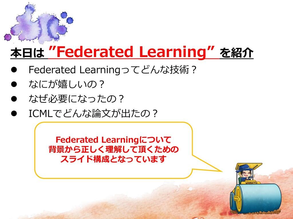 """本日は """"Federated Learning"""" を紹介  Federated Learni..."""