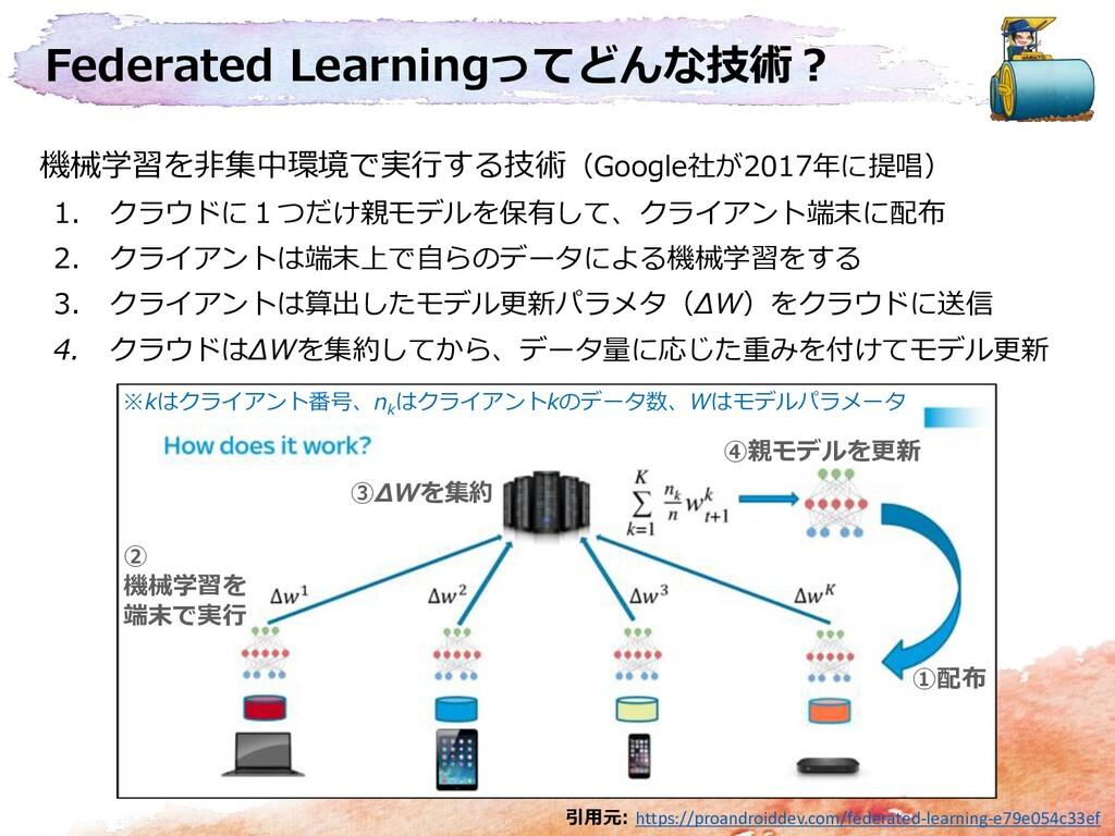 Federated Learningってどんな技術? 機械学習を非集中環境で実行する技術(Go...