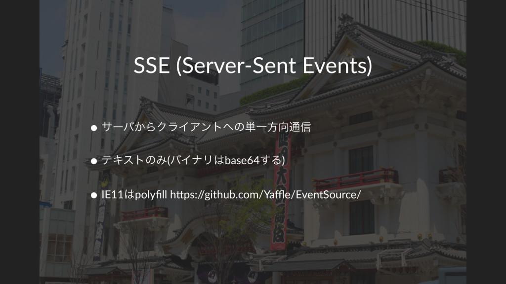 SSE (Server-Sent Events) • αʔό͔ΒΫϥΠΞϯτͷ୯Ұํ௨৴ ...