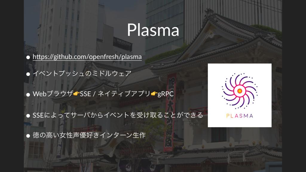 Plasma • hKps:/ /github.com/openfresh/plasma • ...
