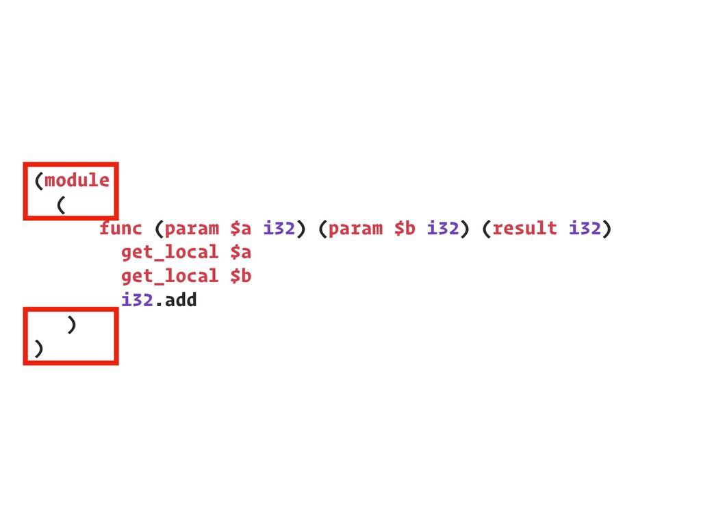 (module ( func (param $a i32) (param $b i32) (r...