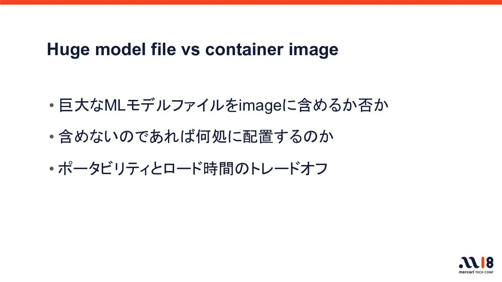Huge model file vs container image • 巨大なMLモデルファ...