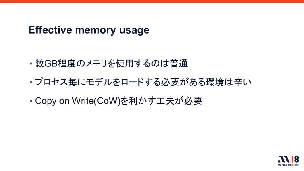 Effective memory usage • 数GB程度のメモリを使用するのは普通 • プ...