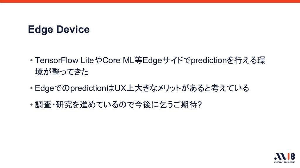 Edge Device • TensorFlow LiteやCore ML等Edgeサイドでp...