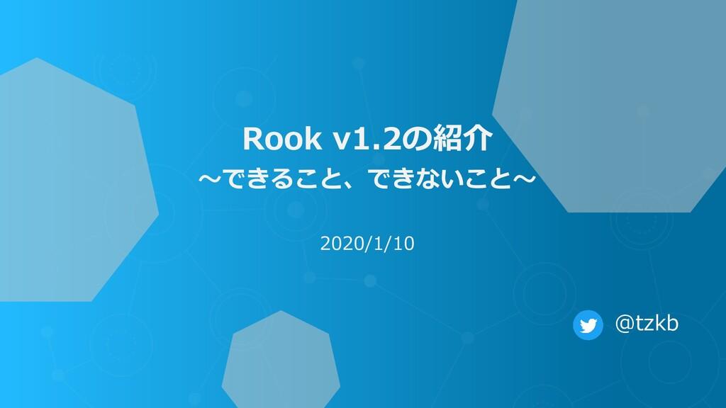 @tzkb Rook v1.2の紹介 ~できること、できないこと~ 2020/1/10