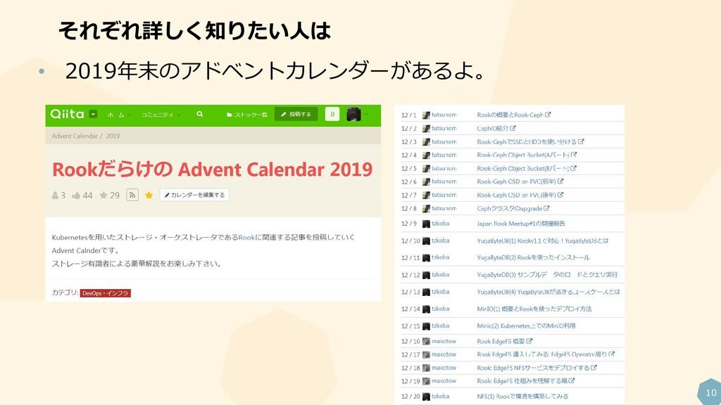 10 それぞれ詳しく知りたい人は • 2019年末のアドベントカレンダーがあるよ。