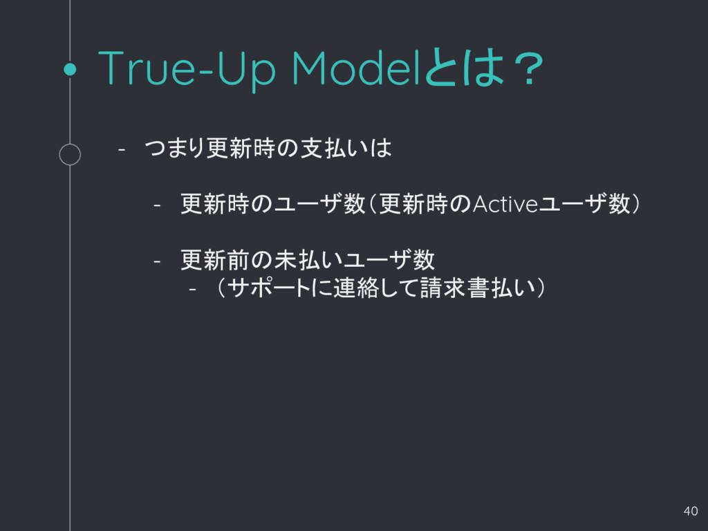 True-Up Modelとは? - つまり更新時の支払いは - 更新時のユーザ数(更新時のA...