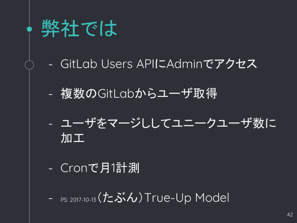 弊社では - GitLab Users APIにAdminでアクセス - 複数のGitLabか...