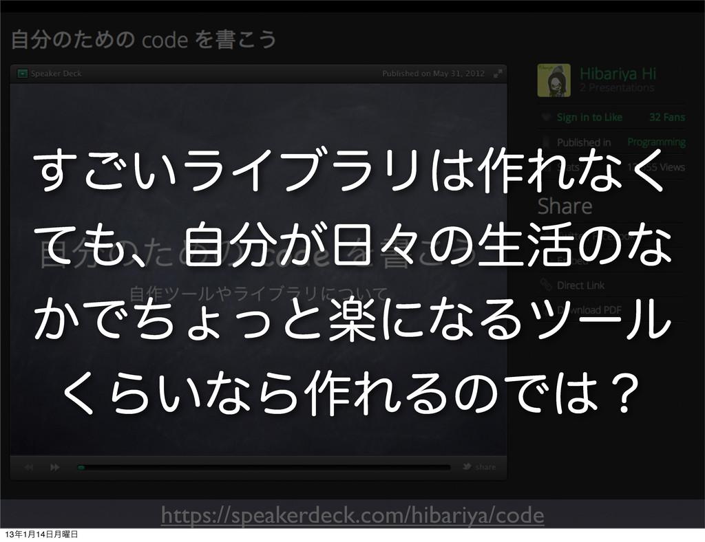 https://speakerdeck.com/hibariya/code ͍͢͝ϥΠϒϥϦ...