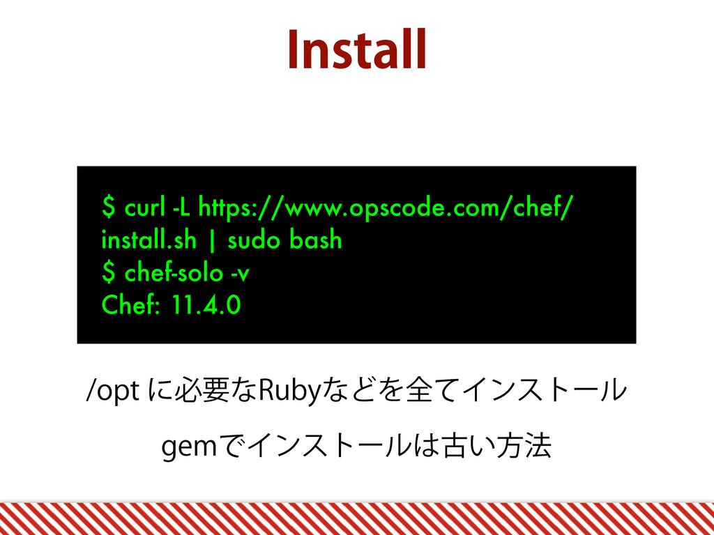 *OTUBMM $ curl -L https://www.opscode.com/chef/...