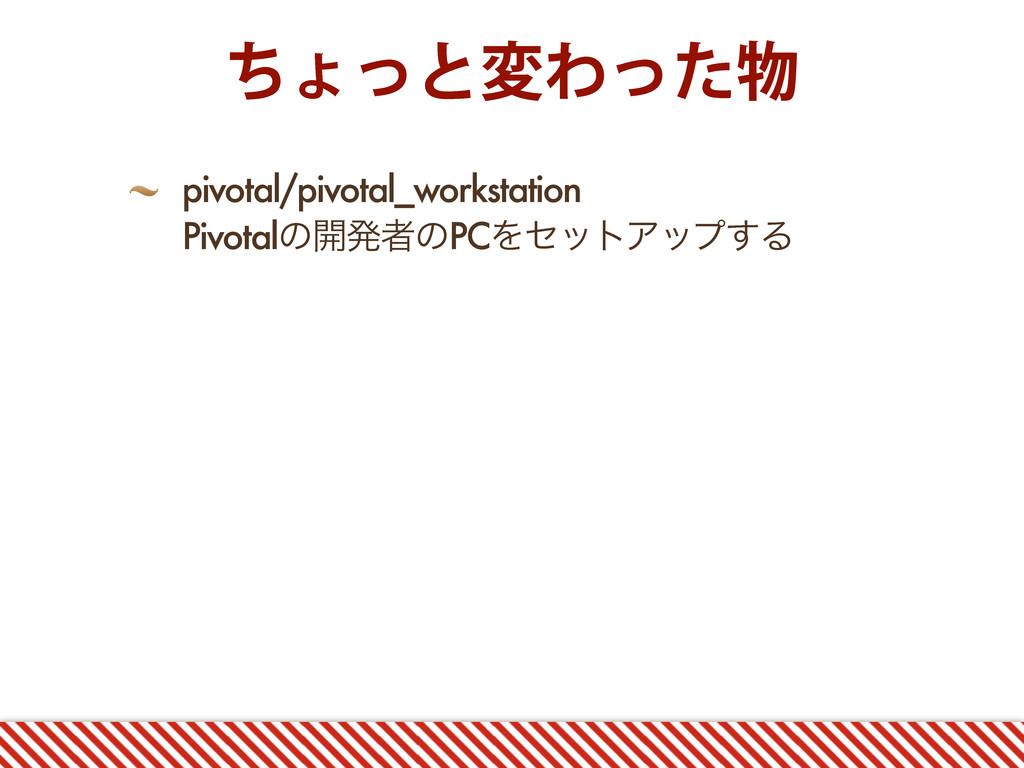 ͪΐͬͱมΘͬͨ pivotal/pivotal_workstation Pivotalͷ։...