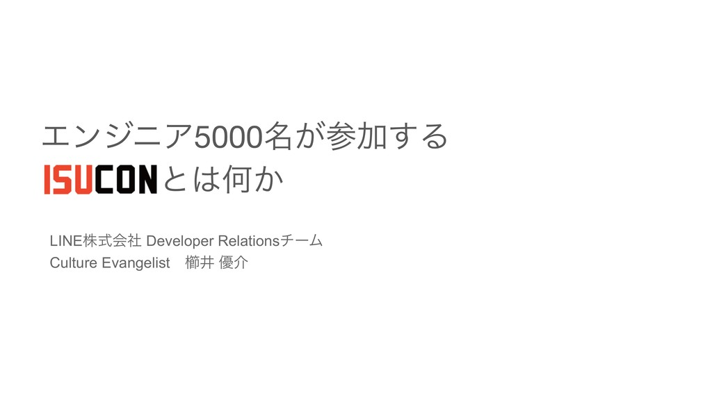 ΤϯδχΞ5000໊͕Ճ͢Δ ɹɹɹ ͱԿ͔ LINEגࣜձࣾ Developer Rel...