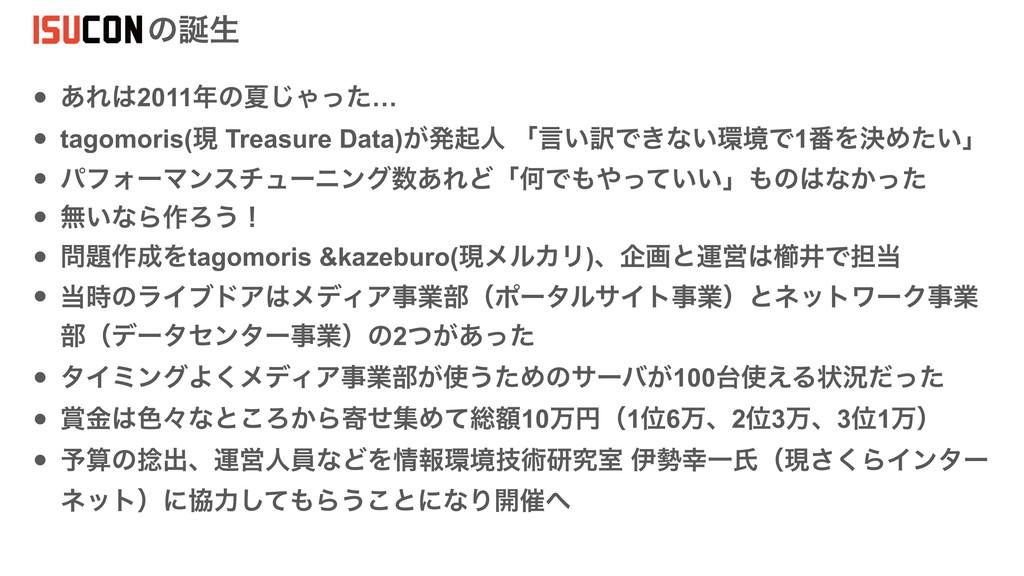 • ͋Ε2011ͷՆ͡Όͬͨ… • tagomoris(ݱ Treasure Data)͕...