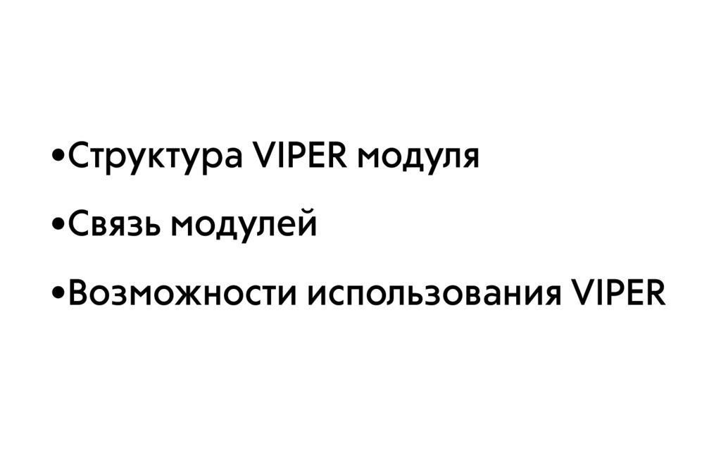 •Структура VIPER модуля •Связь модулей •Возможн...