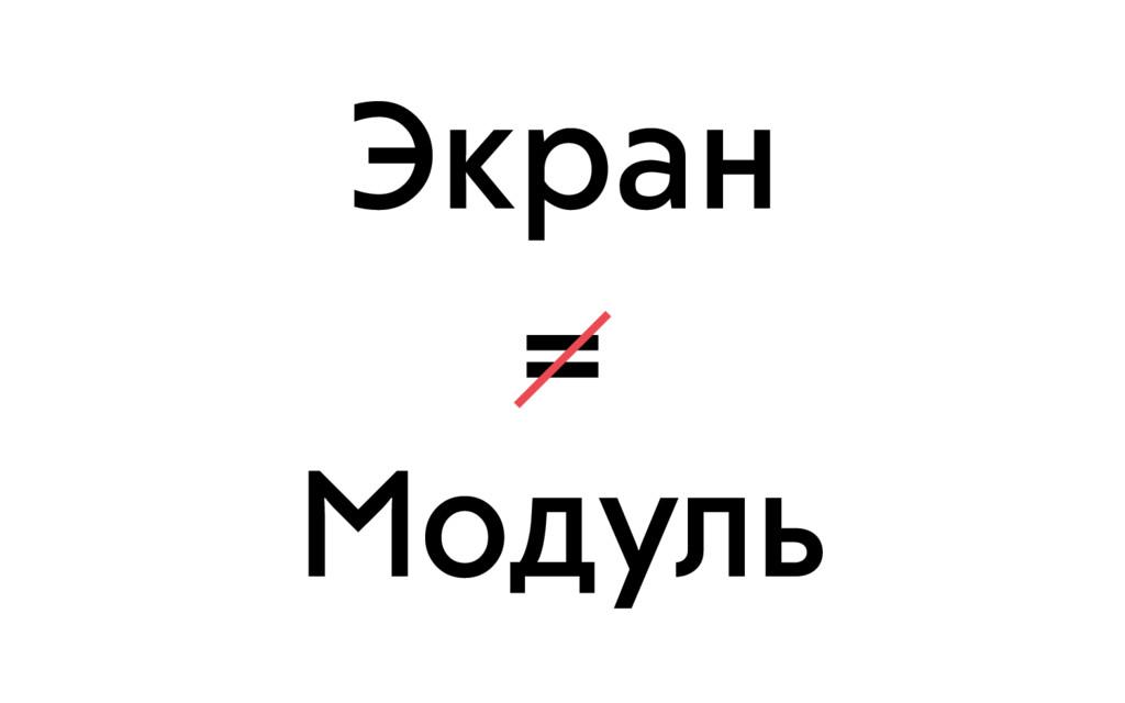 Экран = Модуль