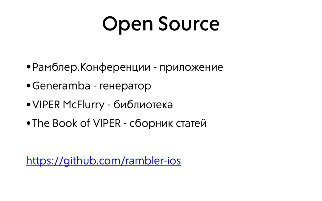 Open Source •Рамблер.Конференции - приложение •...