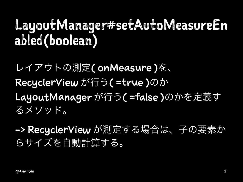 LayoutManager#setAutoMeasureEn abled(boolean) Ϩ...