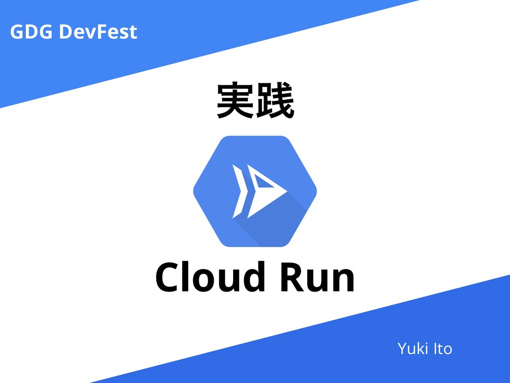 ࣮ફ Cloud Run GDG DevFest Yuki Ito